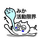 みか専用ミカ限定MIKAが使う用名前スタンプ(個別スタンプ:02)