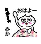 みか専用ミカ限定MIKAが使う用名前スタンプ(個別スタンプ:03)