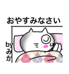 みか専用ミカ限定MIKAが使う用名前スタンプ(個別スタンプ:04)