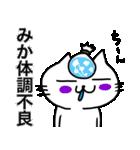 みか専用ミカ限定MIKAが使う用名前スタンプ(個別スタンプ:06)