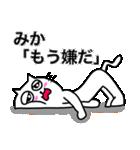 みか専用ミカ限定MIKAが使う用名前スタンプ(個別スタンプ:07)