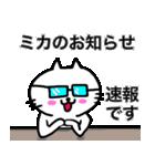 みか専用ミカ限定MIKAが使う用名前スタンプ(個別スタンプ:08)