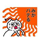 みか専用ミカ限定MIKAが使う用名前スタンプ(個別スタンプ:10)