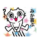 みか専用ミカ限定MIKAが使う用名前スタンプ(個別スタンプ:11)