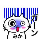 みか専用ミカ限定MIKAが使う用名前スタンプ(個別スタンプ:12)