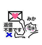 みか専用ミカ限定MIKAが使う用名前スタンプ(個別スタンプ:13)