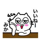 みか専用ミカ限定MIKAが使う用名前スタンプ(個別スタンプ:16)