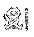 みか専用ミカ限定MIKAが使う用名前スタンプ(個別スタンプ:17)