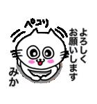 みか専用ミカ限定MIKAが使う用名前スタンプ(個別スタンプ:19)