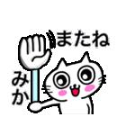 みか専用ミカ限定MIKAが使う用名前スタンプ(個別スタンプ:20)