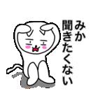 みか専用ミカ限定MIKAが使う用名前スタンプ(個別スタンプ:21)