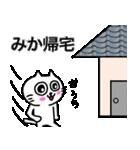 みか専用ミカ限定MIKAが使う用名前スタンプ(個別スタンプ:22)