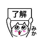 みか専用ミカ限定MIKAが使う用名前スタンプ(個別スタンプ:25)