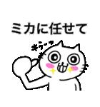みか専用ミカ限定MIKAが使う用名前スタンプ(個別スタンプ:27)