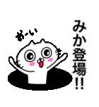 みか専用ミカ限定MIKAが使う用名前スタンプ(個別スタンプ:28)
