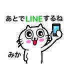 みか専用ミカ限定MIKAが使う用名前スタンプ(個別スタンプ:29)