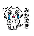 みか専用ミカ限定MIKAが使う用名前スタンプ(個別スタンプ:30)
