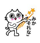 みか専用ミカ限定MIKAが使う用名前スタンプ(個別スタンプ:31)