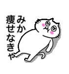 みか専用ミカ限定MIKAが使う用名前スタンプ(個別スタンプ:32)