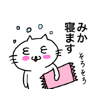 みか専用ミカ限定MIKAが使う用名前スタンプ(個別スタンプ:33)