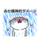 みか専用ミカ限定MIKAが使う用名前スタンプ(個別スタンプ:34)