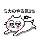 みか専用ミカ限定MIKAが使う用名前スタンプ(個別スタンプ:38)