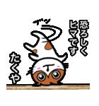 たくや専用タクヤが使う用の名前スタンプ(個別スタンプ:10)