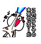 たくや専用タクヤが使う用の名前スタンプ(個別スタンプ:32)