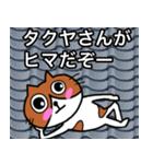 たくや専用タクヤが使う用の名前スタンプ(個別スタンプ:33)