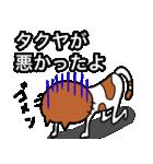 たくや専用タクヤが使う用の名前スタンプ(個別スタンプ:35)