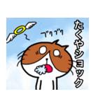 たくや専用タクヤが使う用の名前スタンプ(個別スタンプ:39)