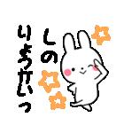 ★しの★が使う専用スタンプ(個別スタンプ:01)