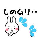 ★しの★が使う専用スタンプ(個別スタンプ:04)