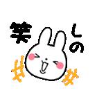 ★しの★が使う専用スタンプ(個別スタンプ:05)