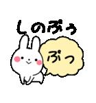 ★しの★が使う専用スタンプ(個別スタンプ:06)