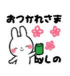 ★しの★が使う専用スタンプ(個別スタンプ:09)
