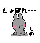 ★しの★が使う専用スタンプ(個別スタンプ:31)