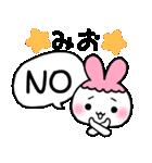 ★みお★が使う/へ送るスタンプ(個別スタンプ:02)