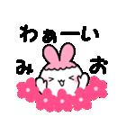 ★みお★が使う/へ送るスタンプ(個別スタンプ:07)
