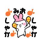 ★みお★が使う/へ送るスタンプ(個別スタンプ:08)