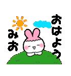 ★みお★が使う/へ送るスタンプ(個別スタンプ:09)