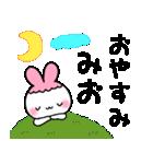 ★みお★が使う/へ送るスタンプ(個別スタンプ:10)