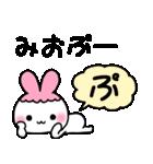 ★みお★が使う/へ送るスタンプ(個別スタンプ:11)