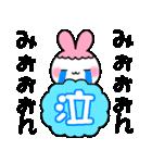 ★みお★が使う/へ送るスタンプ(個別スタンプ:23)