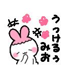 ★みお★が使う/へ送るスタンプ(個別スタンプ:25)