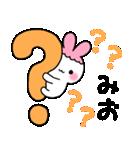 ★みお★が使う/へ送るスタンプ(個別スタンプ:26)