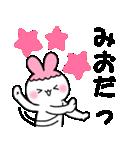 ★みお★が使う/へ送るスタンプ(個別スタンプ:30)