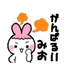 ★みお★が使う/へ送るスタンプ(個別スタンプ:34)