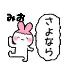 ★みお★が使う/へ送るスタンプ(個別スタンプ:36)