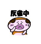 こぶたぬき君(個別スタンプ:26)
